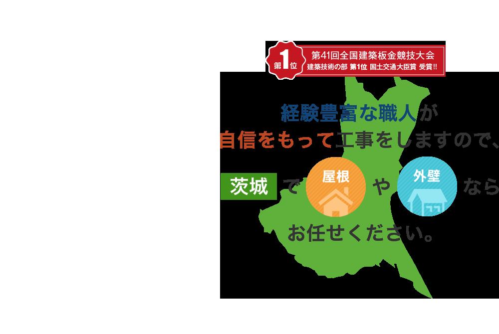 経験豊富な職人が自信をもって工事しますので、茨城で屋根や外壁ならお任せください。